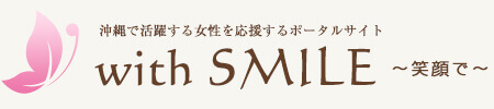 with SMILE 笑顔で